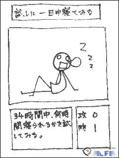 それでも地球で生きている 第34回放送 大原誠 妄想画01