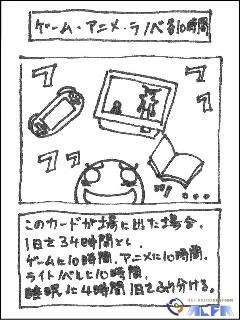 それでも地球で生きている 第34回放送 大原誠 妄想画02