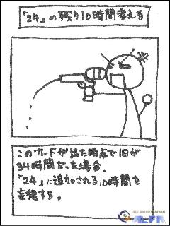 それでも地球で生きている 第34回放送 大原誠 妄想画03