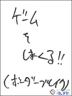 それでも地球で生きている 第34回放送 岡部涼音 妄想画01