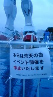 ガンダム、台風に墜つ